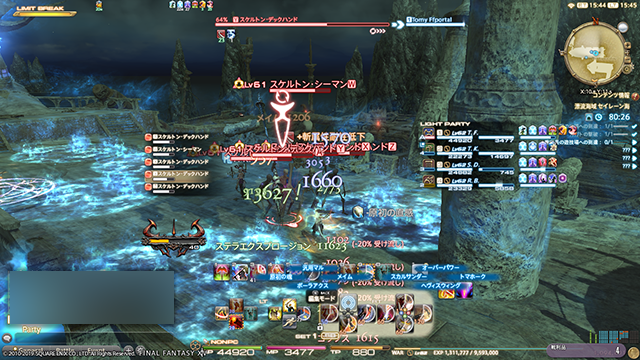 Updated July 19] Tomy's FINAL FANTASY XIV Level 70 Challenge